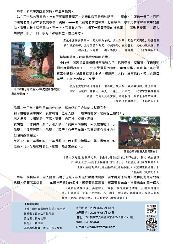news-1100810-2
