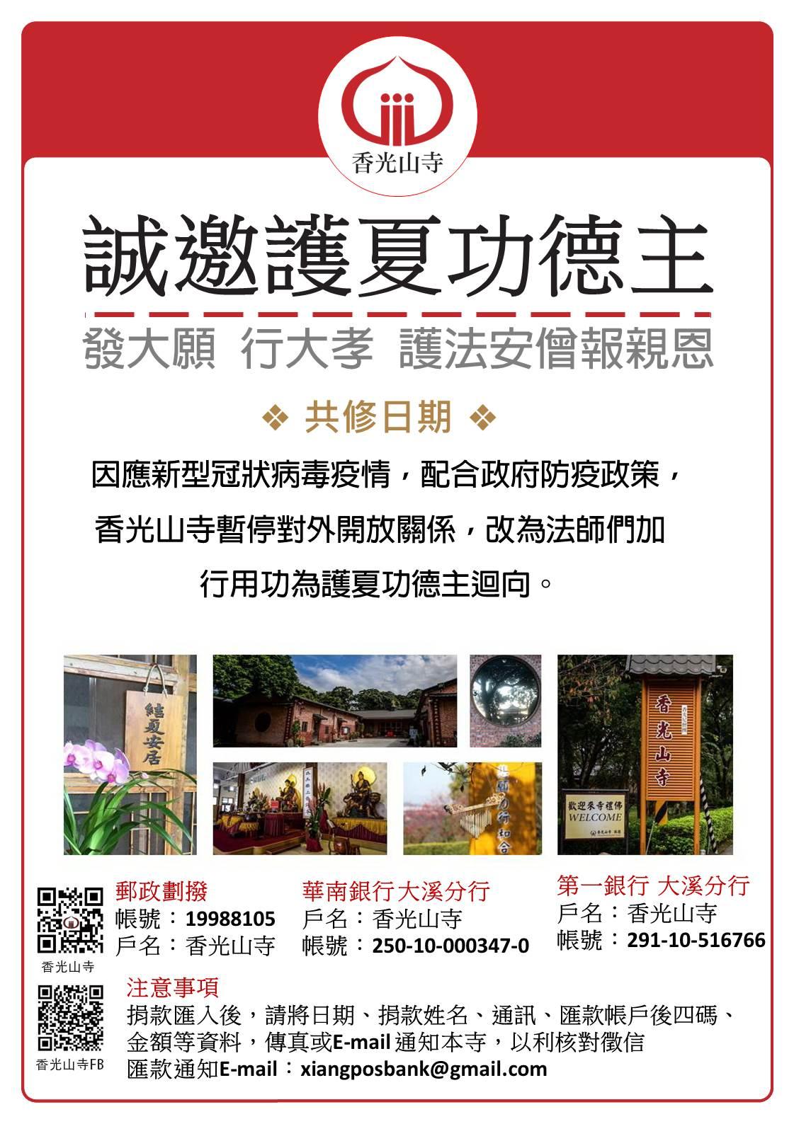 香光山寺榮獲109年績優公益宗教團體獎